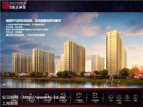 房地产售楼系统镜头,售楼系统软件,售楼系统,上海灏景供