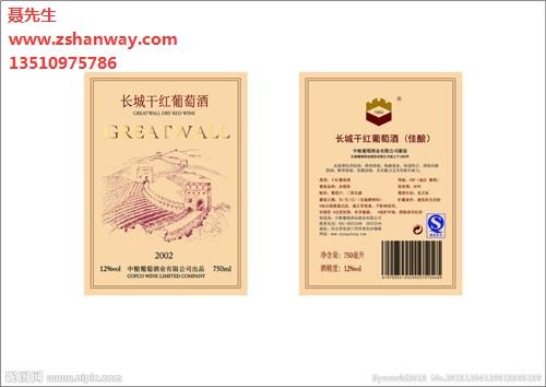 红酒标签红酒标签工厂红酒标签印刷深圳汉威供