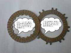 摩托车离合器片纸基离合器片C70
