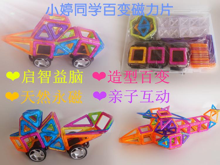 益智早教磁力片百变提拉磁性积木套装3-14岁宝宝礼物
