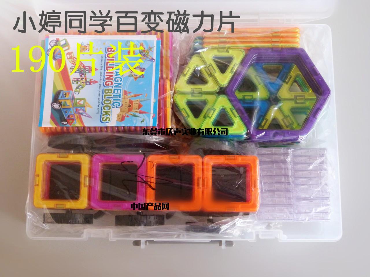 小婷同学益智早教磁力片百变积木套装3-14岁宝宝礼物