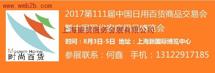 2017上海国际清洁用品展