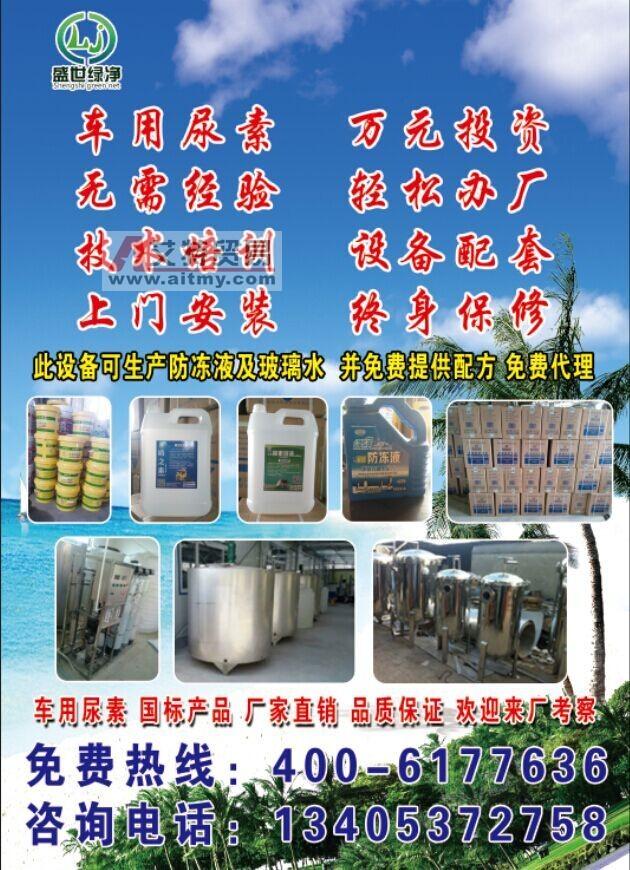 厂家直销供应汽车环保尿素及其尿素生产设备