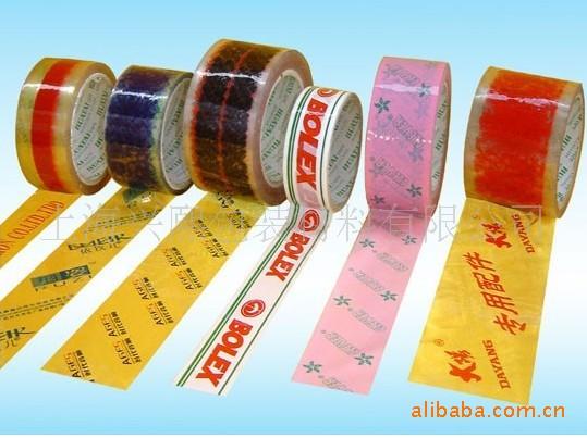 专业生产定制印刷胶带,BOPP透明封箱胶带,可印字胶带