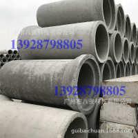 广西柳州钢筋水泥涵管2000*800mm柳江柳南水泥排水管厂家规格齐全