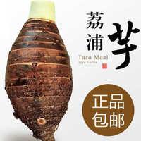 荔浦芋广西人的特产  广西荔浦芋头新鲜地产直供