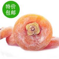 一件代发广西柿饼散装批发 桂林柿子饼一级大柿饼子500g/克一斤装