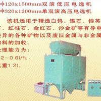 高压电选机