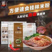 柳江人家 广西特产 桂林米粉干米粉手工干粉米粉条厂家批发