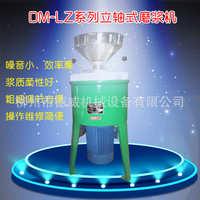 柳州DM-LZ350立轴式磨浆机,商用 大型磨米浆豆浆机 米粉加工