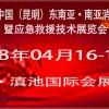 第八届中国(广州)国际消防安全与应急装备展览会