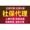 云南劳务派遣,社保代理等一站式人力资源服务