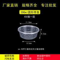 乐客厂家一次性餐盒批发代发塑料300ml圆形打包盒便当碗外卖汤碗