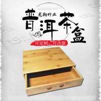 竹制品加工定制 抽屉式普洱木质茶盒竹木茶叶盒 单层茶盒双层茶盒