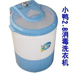 热卖!小鸭牌迷你/小型洗衣机2.8KG消毒款 洗衣机