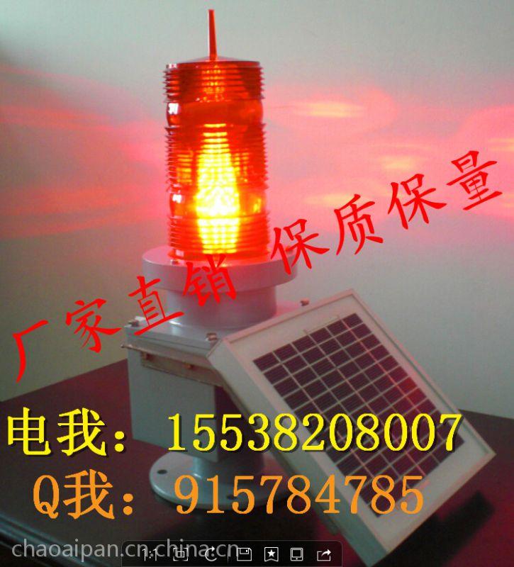 供应厂家直销TGZ-90L太阳能型航空障碍灯