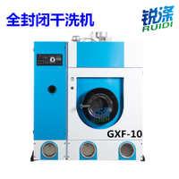 锐涤牌全封闭干洗机10kg干洗店加盟多功能制冷回收系统洗衣店设备