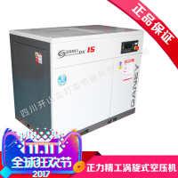 正力精工正品4.5KW/7.5KW/15kw 节能低噪音涡旋式空压机