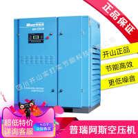开山正品普瑞阿斯螺杆式空气压缩机22KW  7.5KW- 55KW螺杆空压机