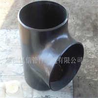 专业生产定制 无缝三通 碳钢焊接异径三通 DN400*200厂家直销