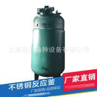 专业生产不锈钢高压反应釜 电加热反应釜 水热合成反应釜反应罐