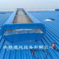 厂家订作钢结构厂房屋顶通风天窗气楼屋脊式顺坡式薄型通风天窗