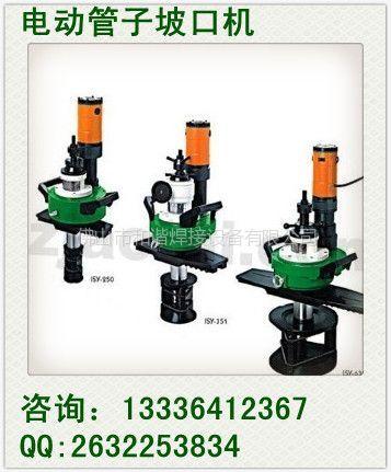 供应广东电动管子坡口机价格,ISY内涨式管子坡口机报价