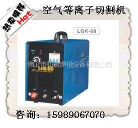 供应生产供应空气等离子切割机 等离子弧切割机 等离子切割机电源价格