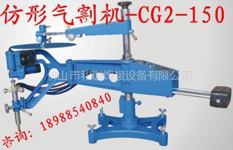 供应山东仿形切割机,火焰仿形机,仿型气割机价格