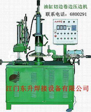 供应东升牌油缸切边机(适用于金属制品的切边及卷边)