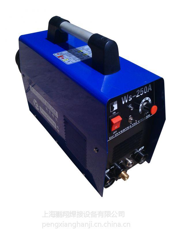 供应WS-250手工/氩弧两用机
