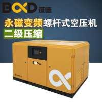 葆德永磁变频二级压缩空压机节能省电大型空压机大排量两级压缩机