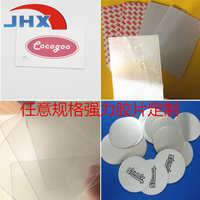 PC绝缘垫片 透明塑料胶片 强力软PVC胶片 PET绝缘垫片 挂钩胶片