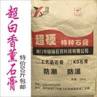 厂家包邮50斤香薰石膏粉超白超硬特种石膏粉工艺品石膏粉超硬石膏