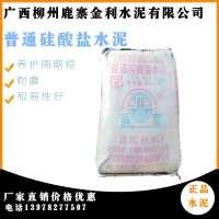 水泥厂价直销建筑材料台泥水泥普通硅酸盐P.O 42.5柳州水泥