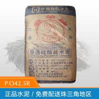 广州金羊牌PO42.5R水泥 厂家直销建筑通用金羊水泥