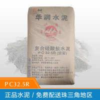 华润牌厂家直销价格 复合硅酸盐325R建筑水泥 华润水泥批发