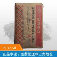 英德台泥牌水泥 复合硅酸盐PC32.5R 厂家直销台泥水泥