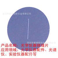 专业蚀刻加工60微米光学狭缝片  不锈钢0.06mm光学狭缝片蚀刻加工