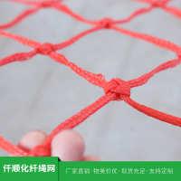 围网滑雪场围网棒球场围网网球场围网足球场护栏网隔离网软网PE网