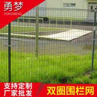 运动场围网双圈围栏网 体育场球场围栏网防护围栏定制批发
