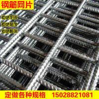 厂家批发建筑工程钢筋网片 钢笆片 脚踏网 防裂地暖网片 钢丝网片
