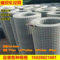 【筛网】供应316不锈钢轧花网精密金属丝编织网片过滤网 304筛网