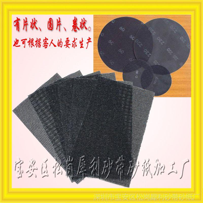 【深圳犀利厂直销】新款优质网格砂布圆片 氧化铝材质比进口好