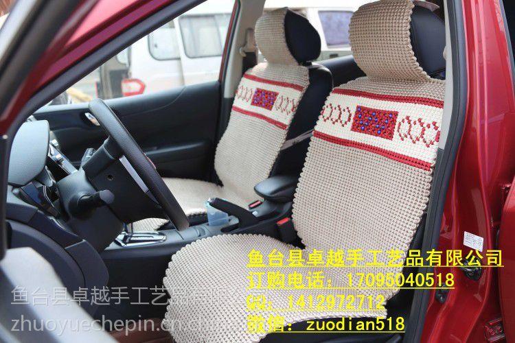 供应手工汽车坐垫手编汽车坐垫厂家直销 批发零售