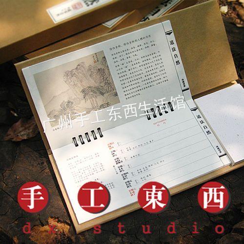 供应2013牛皮纸台历【道法自然】养生/年历/周历笔记本/送盒子/可定制