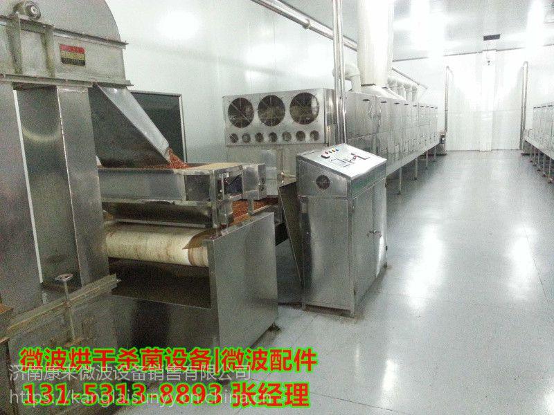 供应康来微波灭菌干燥设备 适用于香料调味品辣椒碎脱水蔬菜的灭菌