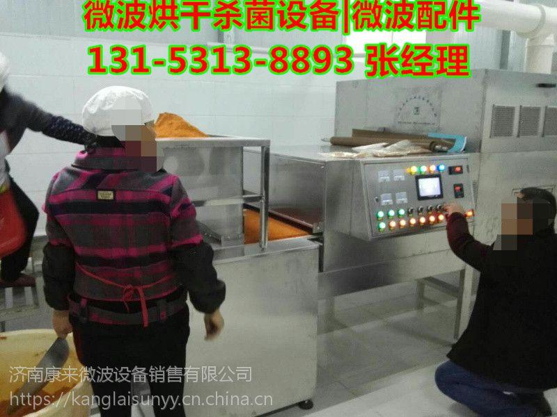 供应青岛平度 香精香料调味品灭菌干燥设备 出口品质选济南康来新型食品微波杀菌烘干设备