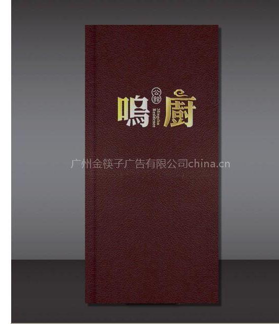 广州金筷子广告专业菜谱设计制作
