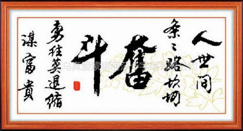 供应十字绣半成品厂家/十字绣水溶笔工厂/奋斗(字)  /批发十字绣